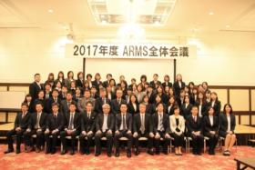 2017年度ARMS全体会議